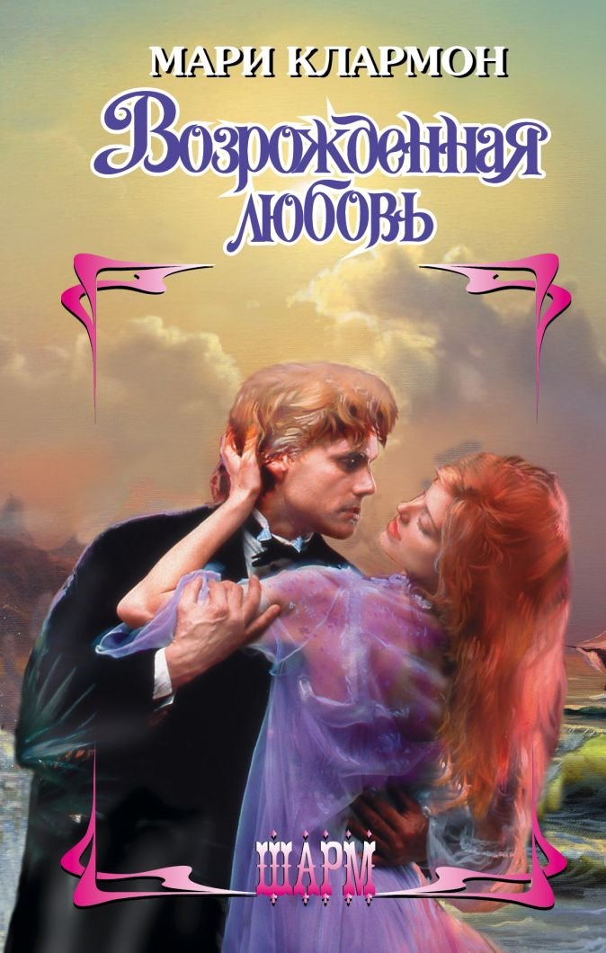 Мари Клармон - Возрожденная любовь обложка книги
