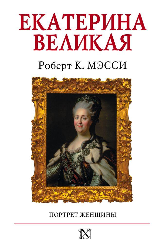 Роберт К. Мэсси - Екатерина Великая обложка книги