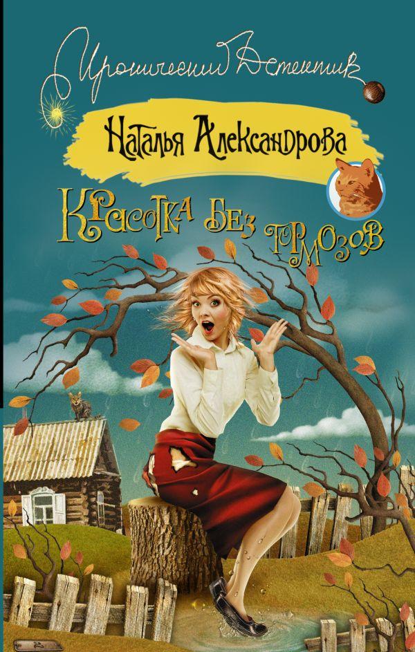 Красотка без тормозов Александрова Наталья
