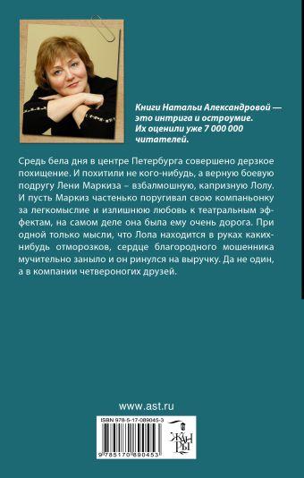 Красотка без тормозов Наталья Александрова