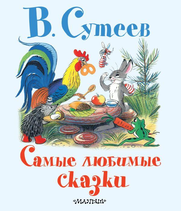 Самые любимые сказки Сутеев В.Г.