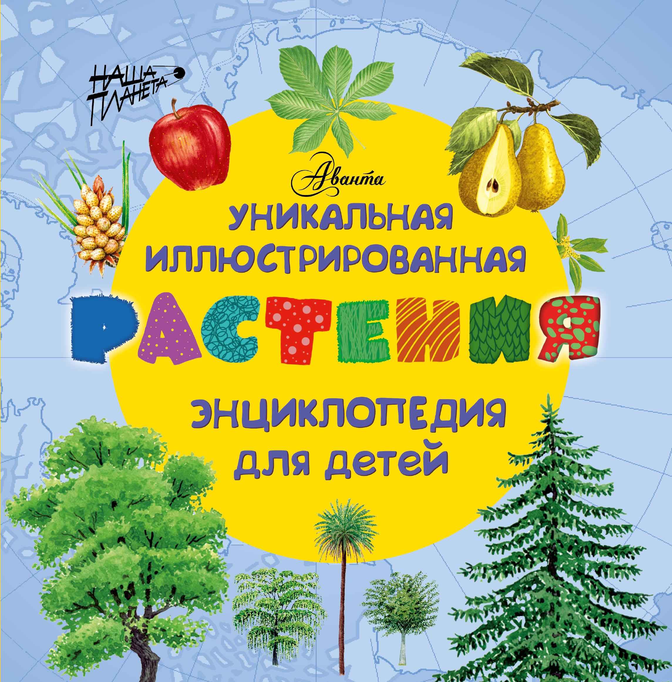 Растения. Уникальная иллюстрированная энциклопедия для детей