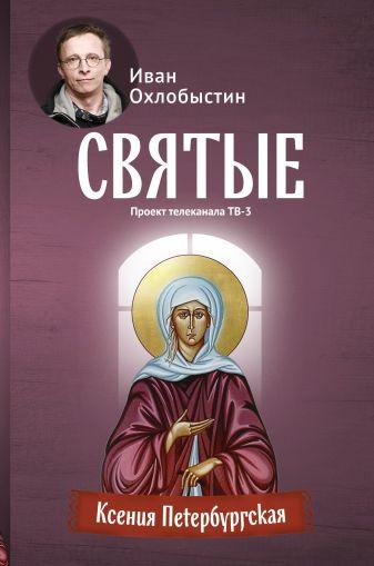 Охлобыстин Иван - Ксения Петербургская обложка книги