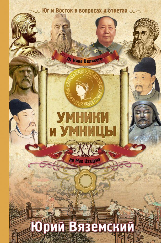 От Кира Великого до Мао Цзэдуна: Юг и Восток в вопросах и ответа Юрий Вяземский
