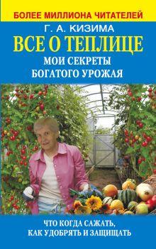 Все о теплице. Мои секреты богатого урожая