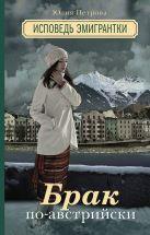 Петрова Ю.И. - Брак по-австрийски' обложка книги