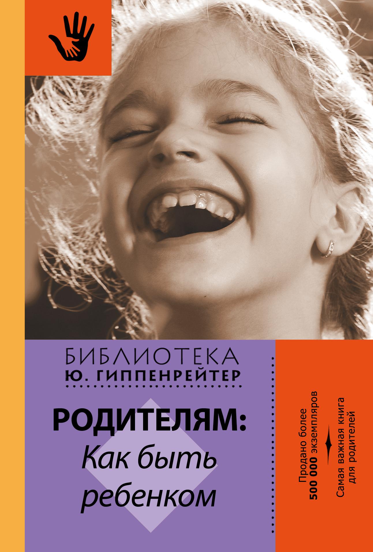 Гиппенрейтер Ю.Б. Родителям: как быть ребенком
