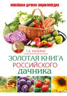 Золотая книга российского дачника