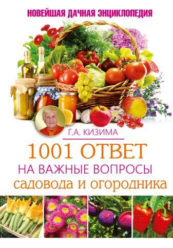 Кизима Г.А. - 1001 ответ на важные вопросы садовода и огородника обложка книги