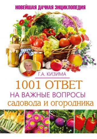 1001 ответ на важные вопросы садовода и огородника Кизима Г.А.