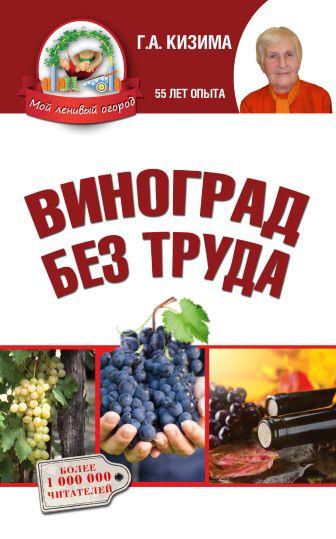 Кизима Г.А. - Виноград без труда обложка книги