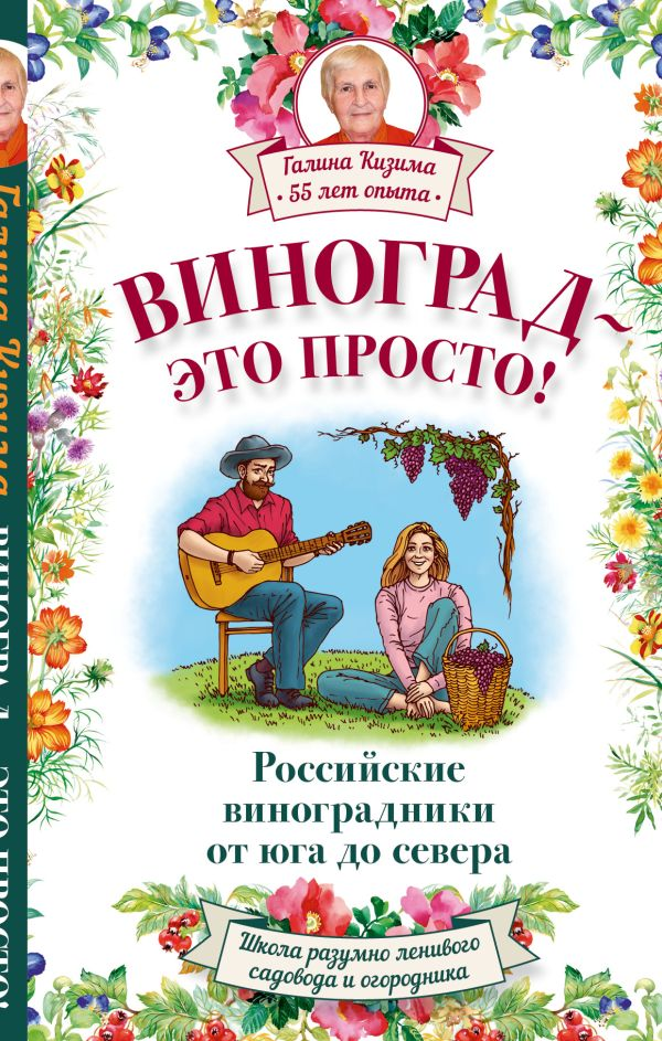 Виноград - это просто! Российские виноградники от юга до севера Кизима Г.А.