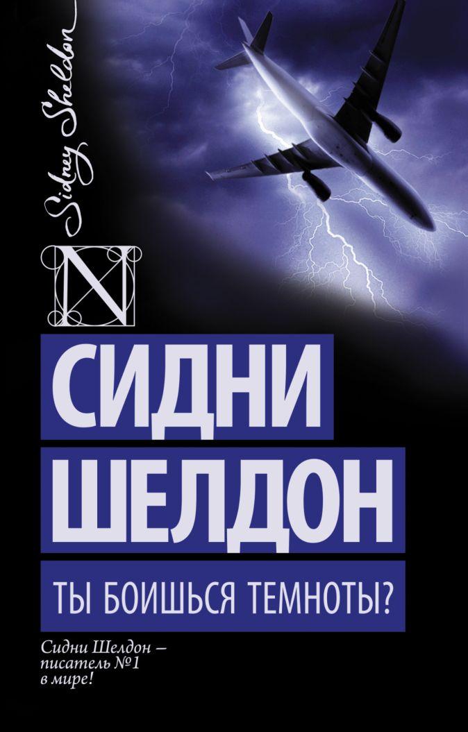 Сидни Шелдон - Ты боишься темноты? обложка книги