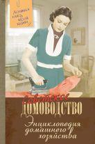 - Энциклопедия домашнего хозяйства' обложка книги