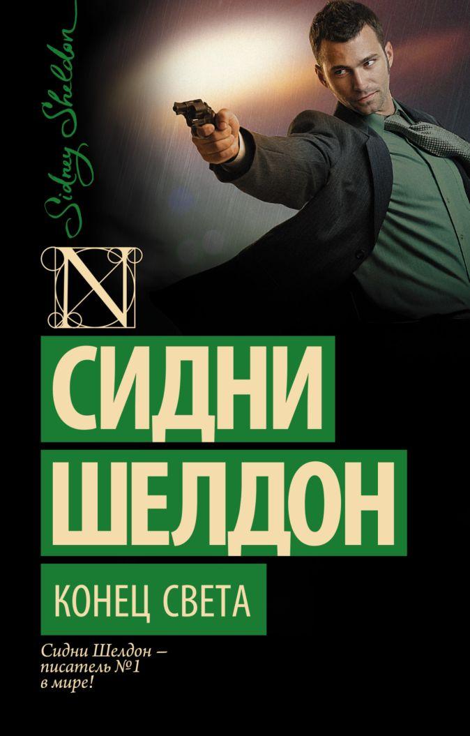 Сидни Шелдон - Конец света обложка книги