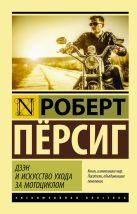 Роберт Пёрсиг - Дзэн и искусство ухода за мотоциклом' обложка книги