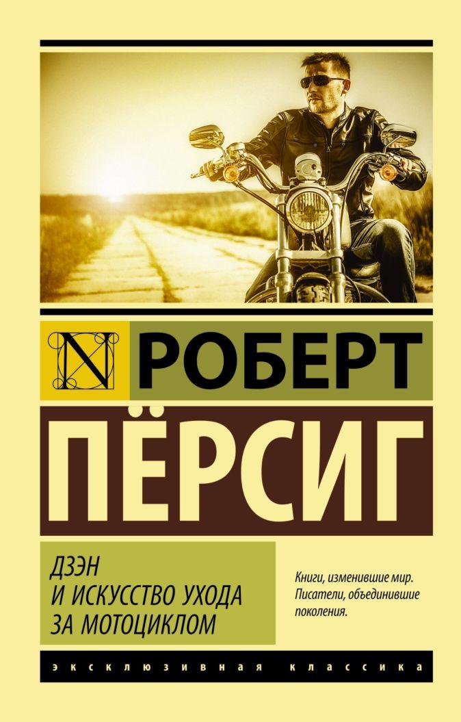 Роберт Пёрсиг - Дзэн и искусство ухода за мотоциклом обложка книги