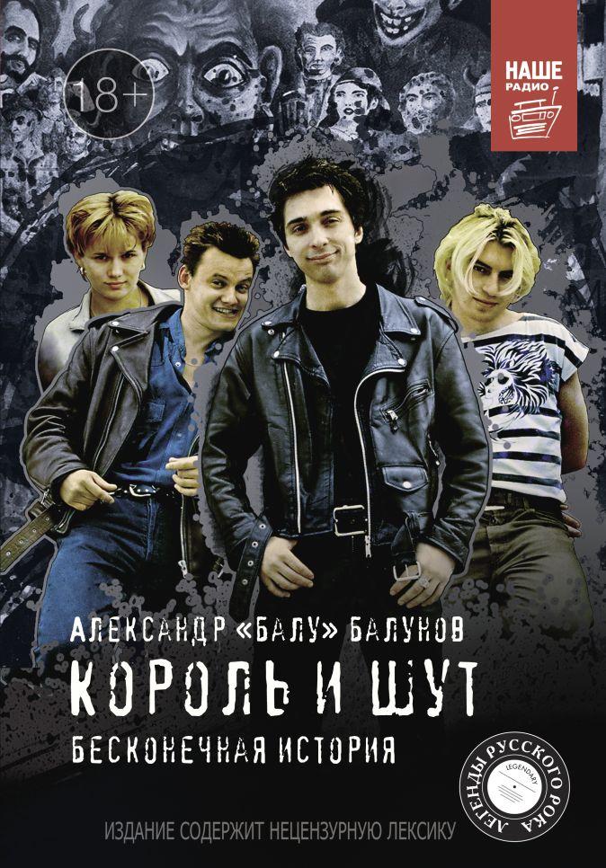 Балунов Александр - Король и Шут. Бесконечная история обложка книги