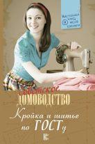 - Кройка и шитье по ГОСТу' обложка книги