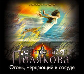 Полякова Т.В. - Огонь,мерцающий в сосуде (на CD диске) обложка книги