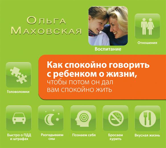 Как спокойно говорить с ребенком о жизни, чтобы потом он дал вам спокойно жить (на CD диске) Маховская О.