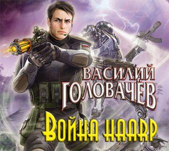 Война HAARP (на CD диске) Головачев В.В.