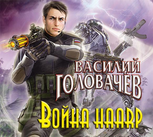Головачев В.В. - Война HAARP (на CD диске) обложка книги