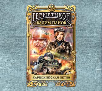 Панов В.Ю. - Герметикон-4. Кардонийская петля (на CD диске) обложка книги