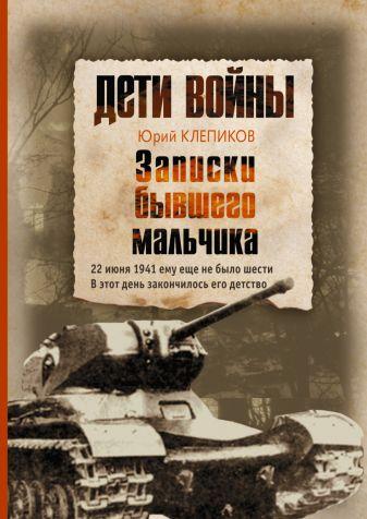 Юрий Клепиков - Дети войны. Записки бывшего мальчика обложка книги