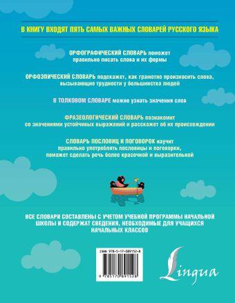 5 школьных иллюстрированных словарей в одной книге М.А. Тихонова, И.Л. Резниченко, Ф.С. Алексеев, А.С. Фокина