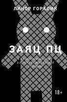 Линор Горалик - Заяц ПЦ и его воображаемые друзья: Ф, Щ, Грелка и Свиная отбивная с горошком' обложка книги