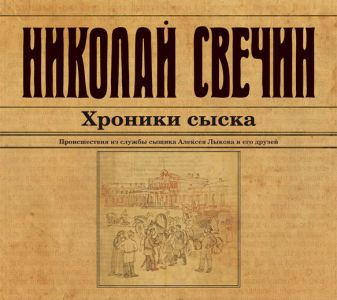 Свечин Н. - Хроники сыска (на CD диске) обложка книги