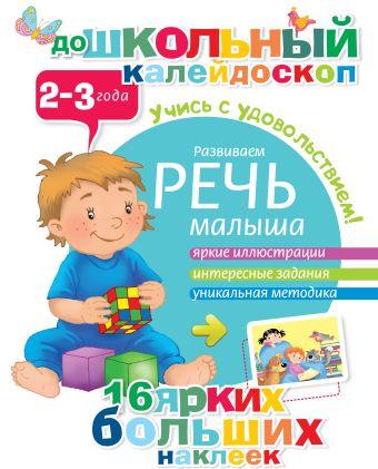 Развиваем речь малыша (2-3 года) .