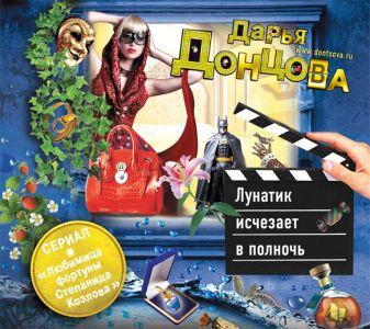 Донцова Д.А. - Лунатик исчезает в полночь (на CD диске) обложка книги