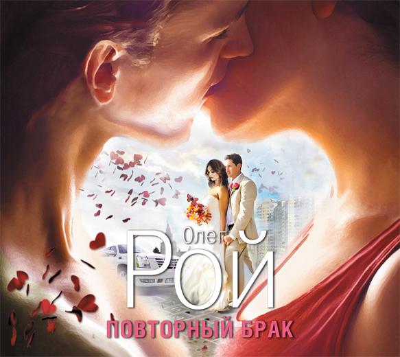 Рой О. - Повторный брак (на CD диске) обложка книги