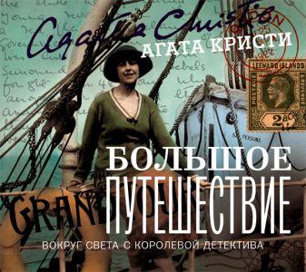 Кристи А. - Большое путешествие (на CD диске) обложка книги