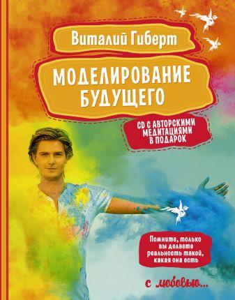Виталий Гиберт - Моделирование будущего + CD обложка книги