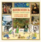 . - Живопись.Самые известные художники мира. Детская энциклопедия' обложка книги