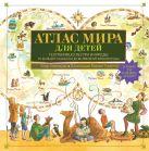 . - Атлас мира для детей' обложка книги