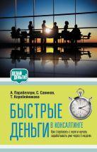 А. Парабеллум, Т. Коробейникова, С. Савинов - Быстрые деньги в консалтинге' обложка книги