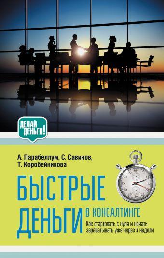 Быстрые деньги в консалтинге А. Парабеллум, Т. Коробейникова, С. Савинов