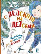 Кронгауз М.А., Гиваргизов А.А. - С дедского на детский' обложка книги