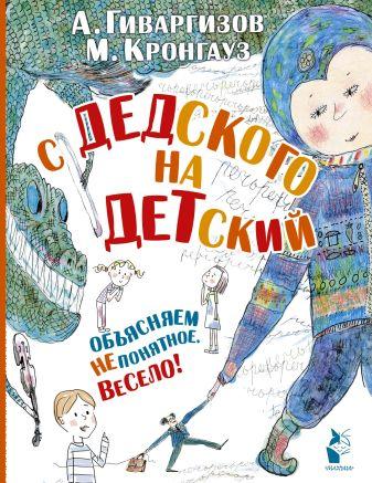 Гиваргизов А.А.  Кронгауз М.А. - С дедского на детский обложка книги
