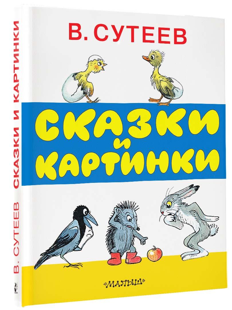 Сутеев В.Г. Сказки и картинки сутеев владимир григорьевич сказки и картинки