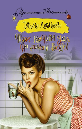 Татьяна Луганцева - Три капли яда на стакан воды обложка книги