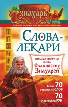 Слова-лекари. Большая секретная книга славянских знахарей