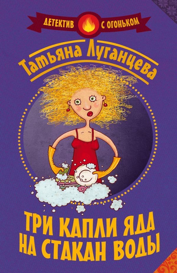Три капли яда на стакан воды Луганцева Т.И.