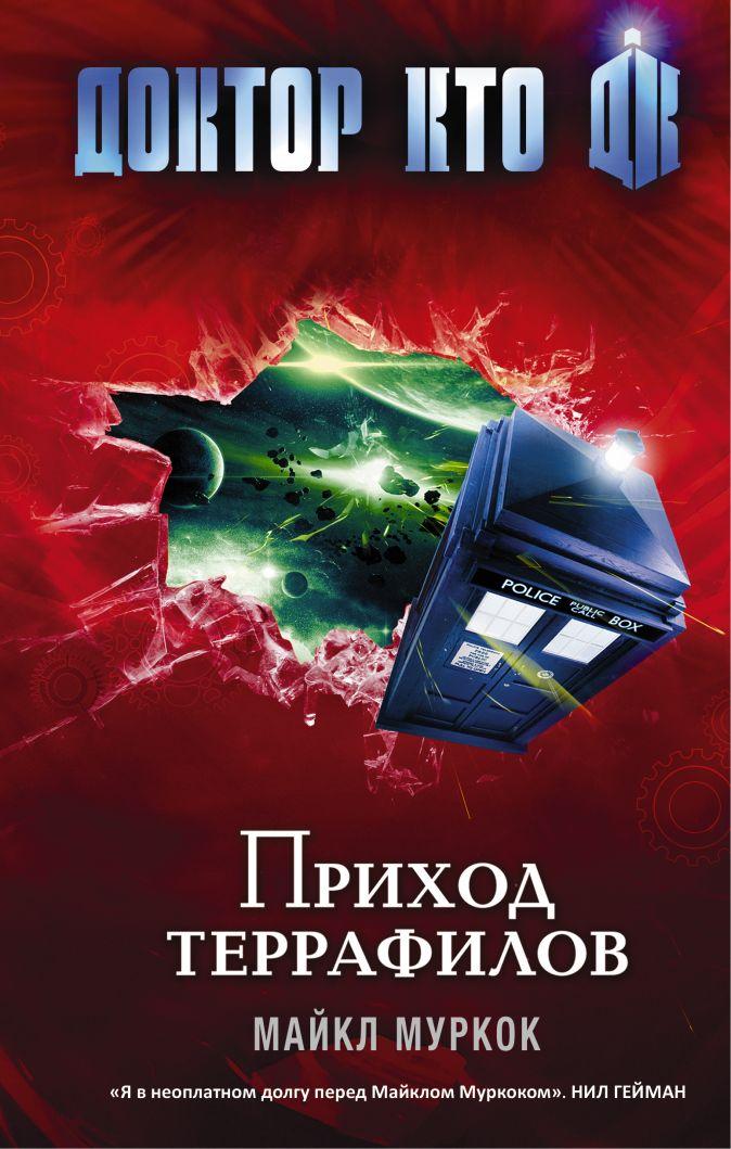 Майкл Муркок - Доктор Кто. Приход террафилов обложка книги
