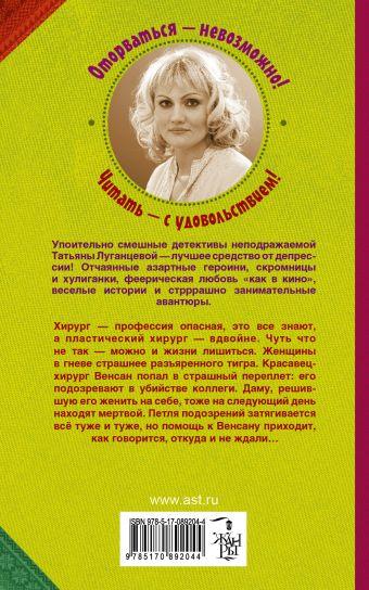 Кутерьма вокруг хирурга Татьяна Луганцева