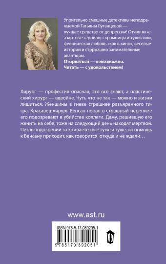 Кутерьма вокруг хирурга Луганцева Т.И.
